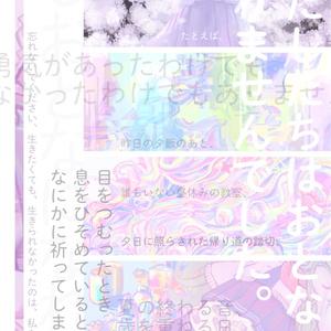わたおと+シールセット(Aのみ)