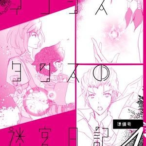 イグジスタンスの迷宮日記4【準備号】