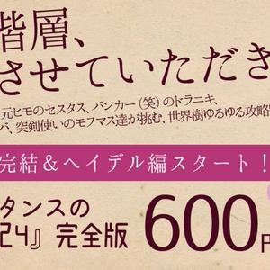 イグジスタンスの迷宮日記4【完成版】