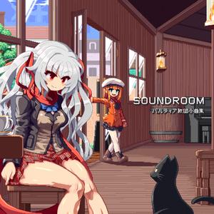 【パッケージ版+DL版】SOUND ROOM/パルティア教団小曲集