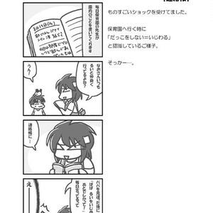 今日のふじしま(7)