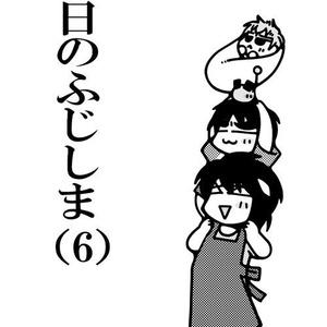 今日のふじしま(6)