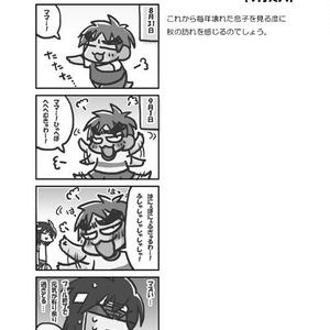 今日のふじしま(9)