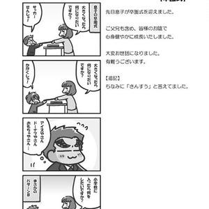 今日のふじしま(14)