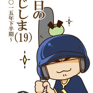 今日のふじしま(19)