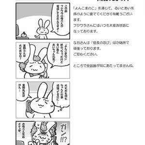 今日のふじしま(25)