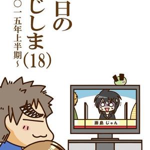 今日のふじしま(18)