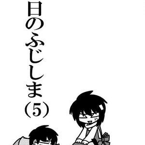 今日のふじしま(5)