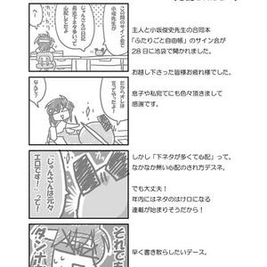 今日のふじしま(2)