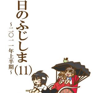 今日のふじしま(11)