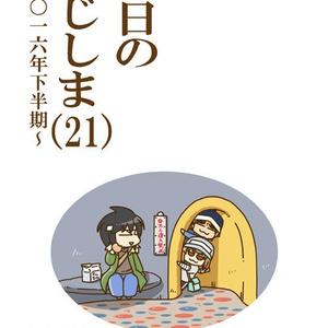 今日のふじしま(21)
