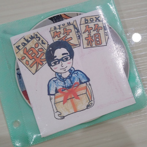 楽笑箱 -rakusyou box-