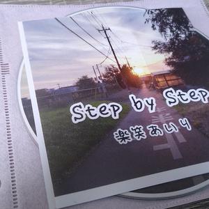 シングル「Step by Step」