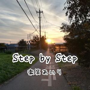 Step by Step / 楽笑あいり