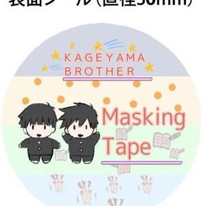 影山兄弟マスキングテープ