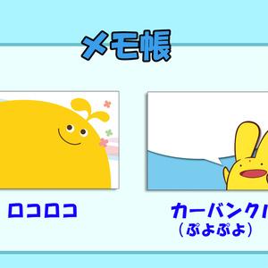 メモ帳 ( ロコロコ ・ ぷよぷよ )