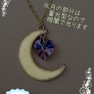 【蓄光】セーラームーン スモールレディ イメージネックレス
