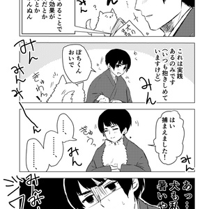西の栞 弐
