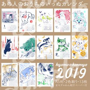 いぬカレンダー2019