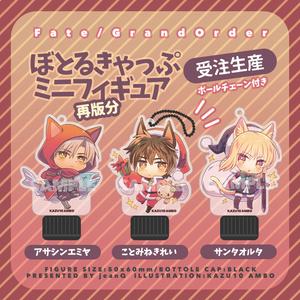 【8/23第2次再販分】Fate/GO ぼとるきゃっぷミニフィギュア