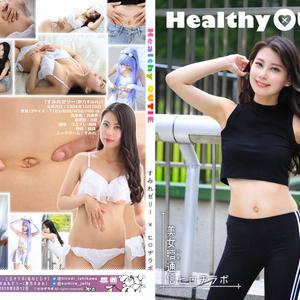 【C96新作】Healthy OUTIE ーすみれゼリー写真集ー