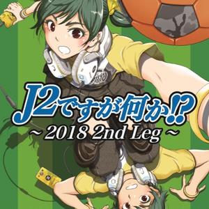 J2ですが何か!?~2018 2nd Leg~
