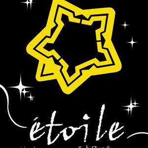 etoile -箱館再録2005-2013-