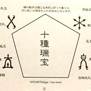 物部氏の宝・十種瑞宝シール