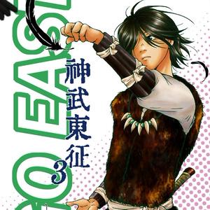 GO EAST!神武東征3