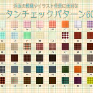 【素材】タータンチェックパターン素材60種