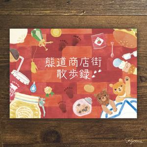 「熊道商店街」イラスト冊子