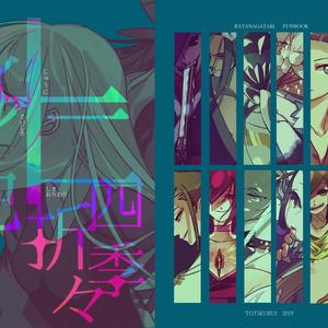十二彩色四季折々