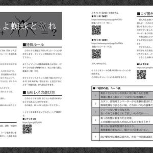 シノビガミシナリオ集 蟲の巻・DL版