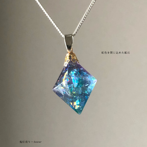 虹色を閉じ込めた鉱石。 宝石、ガラスのようなアイリス、オーロラ、シャボン玉 フローライト、八面体レジンの魔法のようなネックレス