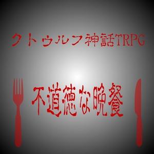 クトゥルフ神話TRPG用シナリオ「不道徳な晩餐」
