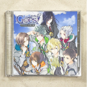 【Goes!】ドラマCD 第4巻