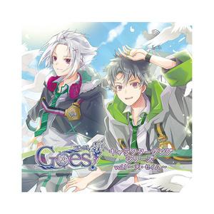 【Goes!】キャラクターソングシリーズ Vol.1~天・セイム~