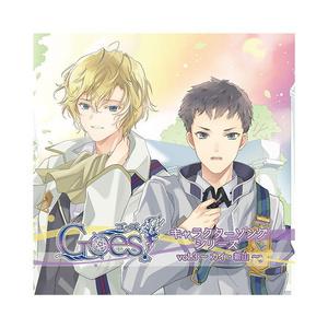 【Goes!】キャラクターソングシリーズ Vol.3~カイ・新山~