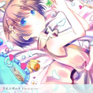 【C93】Pure White Wing