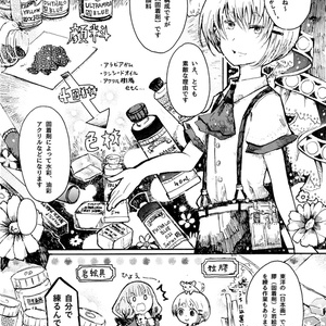【C94新刊】街はずれの画材屋Aperitif