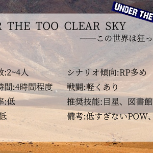 UNDER THE TOO CLEAR SKY