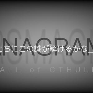 怪異探偵奇譚ANAGRAM(アナグラム)