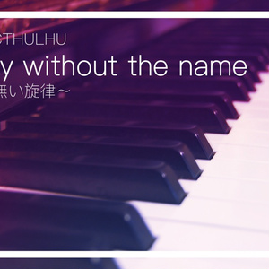 Melody without the name   名前の無い旋律