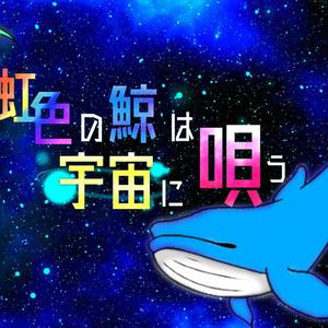 虹色の鯨は宇宙(ソラ)で謳う。
