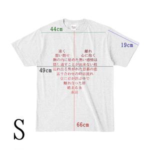 変形詩Tシャツ「ハート」