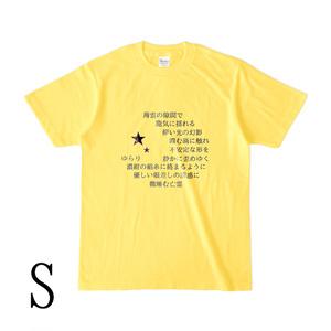 変形詩Tシャツ「ムーン」