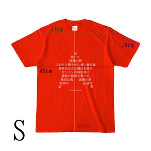 変形詩Tシャツ「スター」
