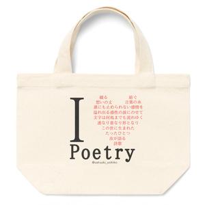変形詩トートバッグ「アイラブポエトリー」