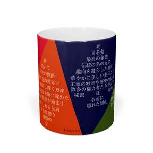 変形詩マグカップ「モチーフ」