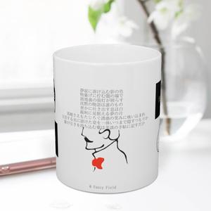 変形詩マグカップ「紳士」